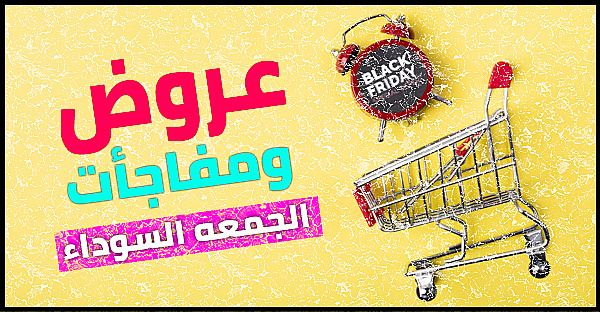 عروض وموعد الجمعه السوداء لهذا العام