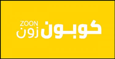 شرح الحصول على كوبونات الخصم والعروض من موقع كوبون زون