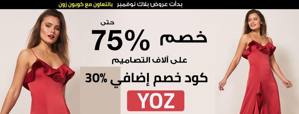 فوغا كلوسيت عروض الجمعة السوداء والبلاك فرايدي