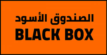 black box coupons and offers today in saudi arabia and riyadh